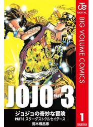 ジョジョの奇妙な冒険 第3部 モノクロ版 1