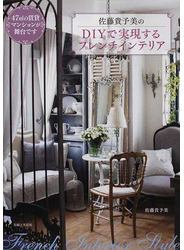 佐藤貴予美のDIYで実現するフレンチインテリア 47㎡の賃貸マンションが舞台です