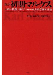 新訳初期マルクス ユダヤ人問題に寄せて/ヘーゲル法哲学批判−序説