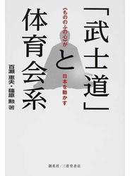 「武士道」と体育会系 《もののふの心》が日本を動かす