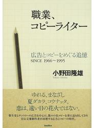 職業、コピーライター 広告とコピーをめぐる追憶 SINCE 1966〜1995