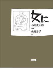 女に 谷川俊太郎詩集