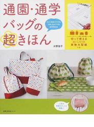 通園・通学バッグの超きほん ミシン初めてママも、ぶきっちょママも、必ず作れる