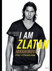I AM ZLATAN ズラタン・イブラヒモビッチ自伝