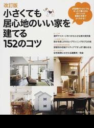 小さくても居心地のいい家を建てる152のコツ 改訂版