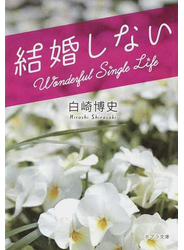 結婚しない Wonderful Single Life