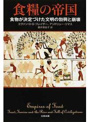 食糧の帝国 食物が決定づけた文明の勃興と崩壊