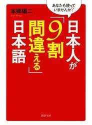 あなたも使っていませんか? 日本人が「9割間違える」日本語