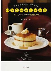 パンケーキ・ノート おいしいパンケーキ案内100