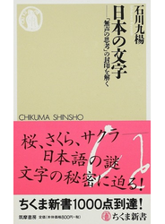 日本の文字 「無声の思考」の封印を解く