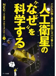 """人工衛星の""""なぜ""""を科学する"""
