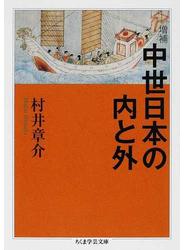 中世日本の内と外 増補