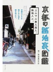 京都の路地裏図鑑 上ル下ル東入西入、路地入ル。
