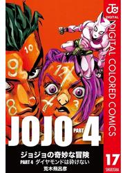 ジョジョの奇妙な冒険 第4部 カラー版 17