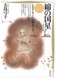 綿の国星(1)