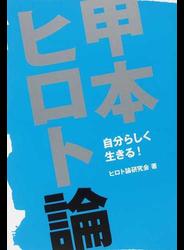 甲本ヒロト論 自分らしく生きる!