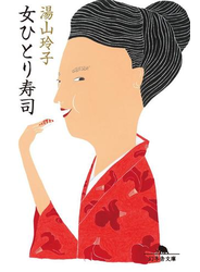 女ひとり寿司