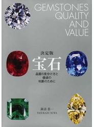 宝石 品質の見分け方と価値の判断のために 決定版