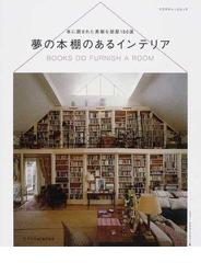 夢の本棚のあるインテリア 本に囲まれた素敵な部屋150選