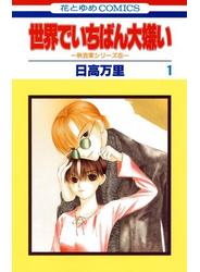 世界でいちばん大嫌い 秋吉家シリーズ5(1)