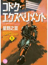 コドク・エクスペリメント(1)