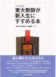 ブックガイド 東大教師が新入生にすすめる本