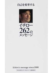自己を変革するイチロー262のメッセージ Ichiro's message since 2008