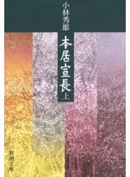 本居宣長(上)