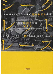シークレット・レース ツール・ド・フランスの知られざる内幕
