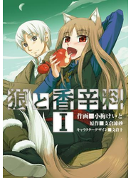 【期間限定価格】狼と香辛料(1)