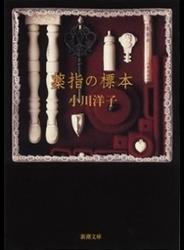 薬指の標本
