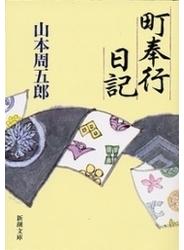 町奉行日記