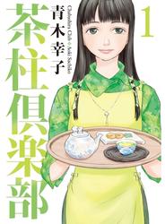 茶柱倶楽部1