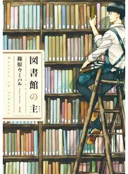 図書館の主1