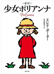 新訳 少女ポリアンナ