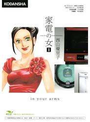 家電の女 crazy for home electronics in your arms(1)
