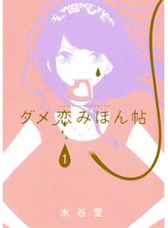 ダメ恋みほん帖 1