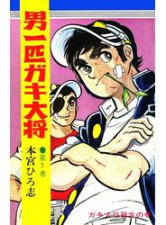 男一匹ガキ大将(1)