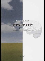 トラウマティック・ブレイン 高次脳機能障害と生きる奇跡の医師の物語