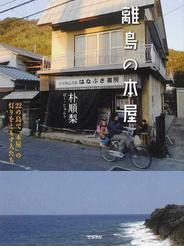 離島の本屋 1 22の島で「本屋」の灯りをともす人たち