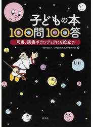 子どもの本100問100答 司書、読書ボランティアにも役立つ