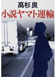 小説ヤマト運輸