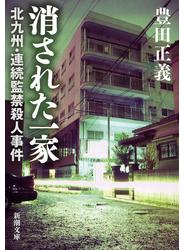 消された一家―北九州・連続監禁殺人事件―