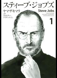 スティーブ・ジョブズ(1)