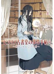 ビブリア古書堂の事件手帖4 ~栞子さんと二つの顔~