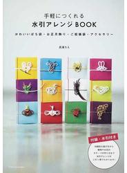 手軽につくれる水引アレンジBOOK 1 かわいいぽち袋・お正月飾り・ご祝儀袋・アクセサリー