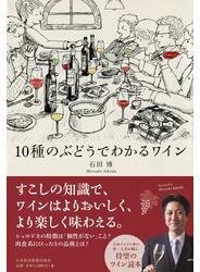 10種のぶどうでわかるワイン