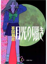 月光の囁き 1