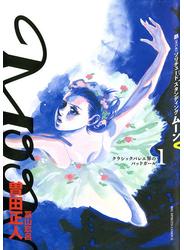 MOON―昴 ソリチュード スタンディング― 1