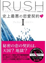 史上最悪の恋愛契約―ブレスレス・トリロジーI―(上)